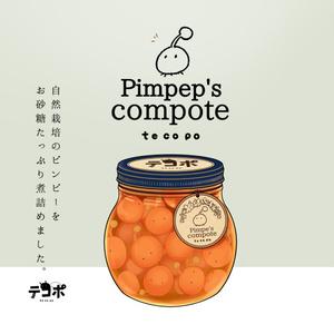 ピンピーのコンポート(ステッカー)