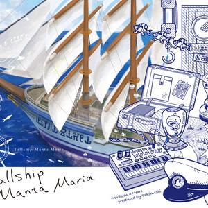 【Splatoon】Tallship Manta Maria