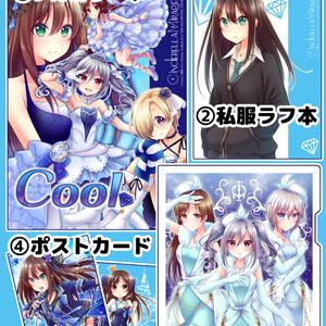 クールセット(C92新刊セット)