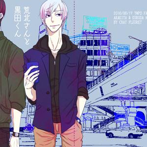【全ケイ9】荒北さんと黒田くん