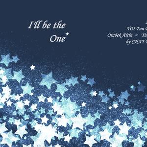 【氷奏2】I'll be the One【オタユリ】