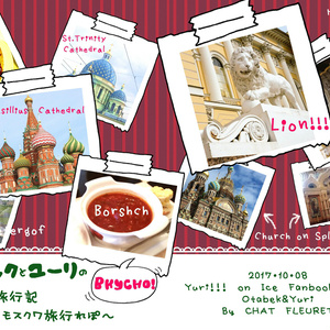 【スパーク12】オタベックとユーリのロシア旅行記【オタユリ】