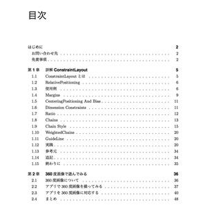 Chibi tech book アプリ・WEB編