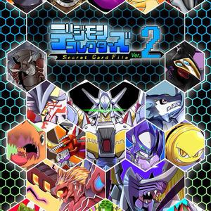 デジモンコレクターズシークレットカードファイル Ver.2
