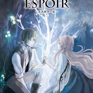 ESPOIR-エスポワール-