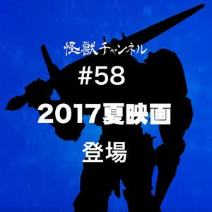 #58「2017夏映画」