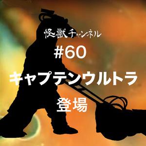 #60「キャプテンウルトラ」