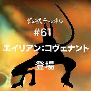 #61「エイリアン:コヴェナント」