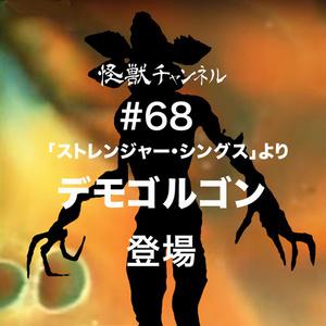 #68「デモゴルゴン」