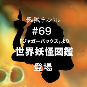 #69「世界妖怪図鑑」