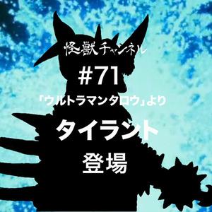 #071「タイラント」お年玉無料版
