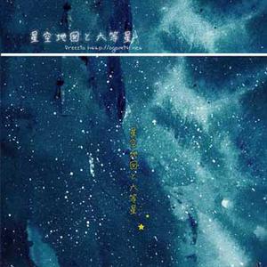 [Sale!] 星空地図と六等星