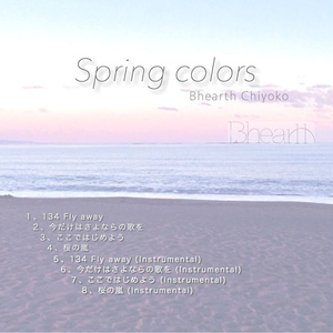SpringColors