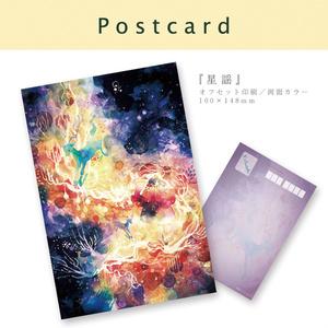 【ポストカード】星空の章(5種)★H29.12更新