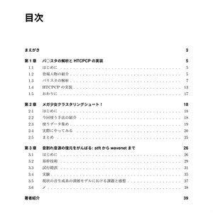 COSMIC L0 Vol.1