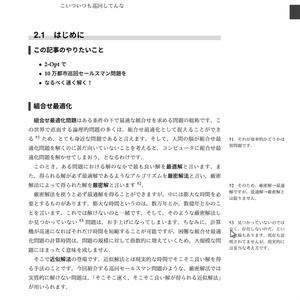 COSMIC L0 Vol.3