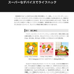 COSMIC L0 Vol.4