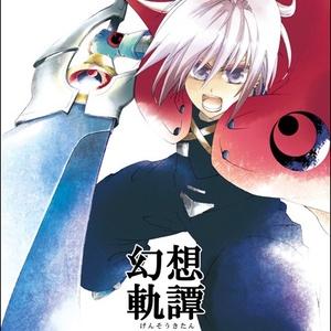 邪馬台幻想記本「幻想軌譚」1巻DL版