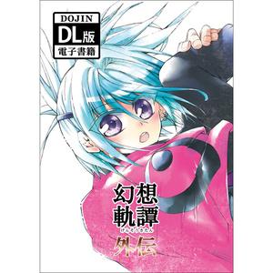 【DL版】幻想軌譚・外伝