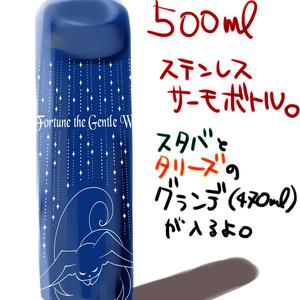 【受注限定】火ぎつねちゃんのサーモボトル