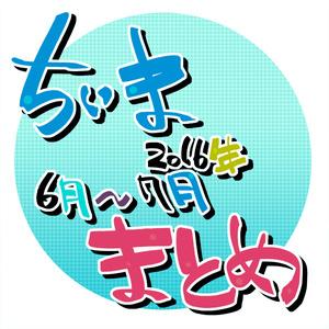 [ちぃま] 2016年7月分 イラスト&マンガ まとめ (全年齢)