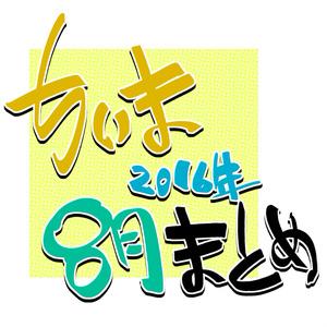 [ちぃま] 2016年8月分 イラスト&マンガ まとめ