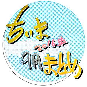 [ちぃま] 2016年9月分 イラスト&マンガ まとめ