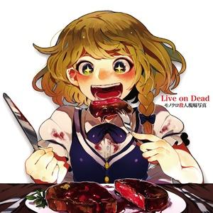 東方アレンジ5thアルバム『Live on Dead act.0』by モノクロ殺人現場写真