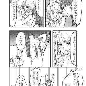 【DL】セックスの誘い方2
