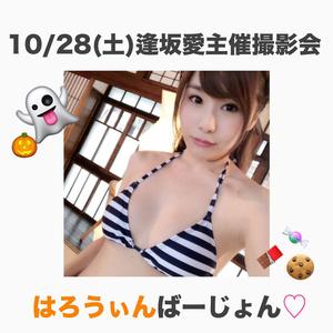 10/28(土)逢坂愛主催撮影会