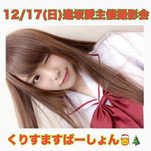 12/17(日)逢坂愛主催撮影会