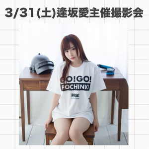 3月31日(土)主催撮影会&チェキ会