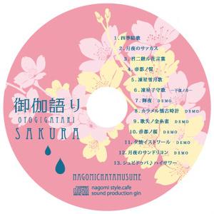 御伽語り-SAKURA-