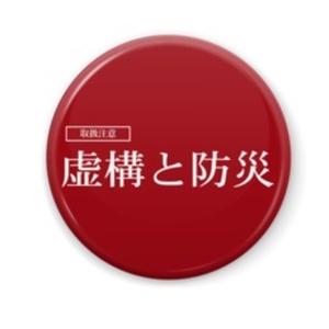 【委託】「虚構と防災」缶バッジ