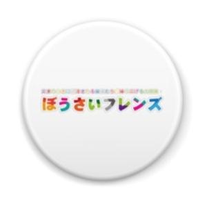 【委託】「ぼうさいフレンズ」缶バッジ