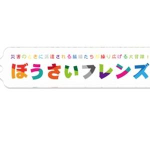 【委託】「ぼうさいフレンズ」アクキー