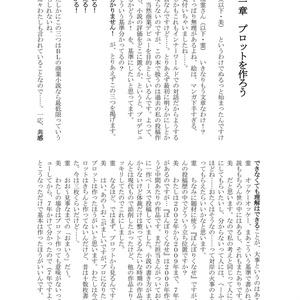 BL作家が過去の投稿作を自分で添削してみた本