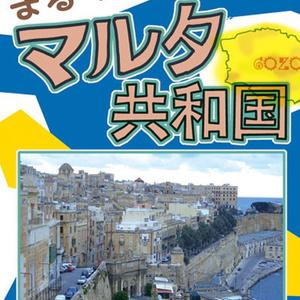 旅行記20 まるっとマルタ共和国