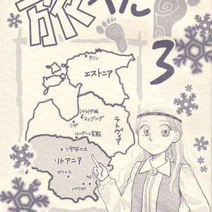 旅ペた3 バルト三国雪だらけ リトアニア続き