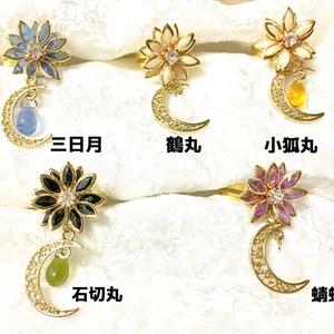 【刀剣】華月の指輪