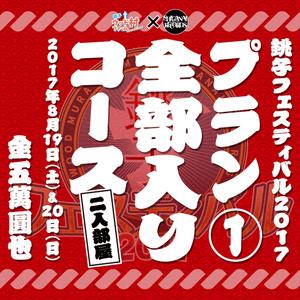「銚子フェスティバル2017」プラン1-1:全部入りコース(2人部屋)