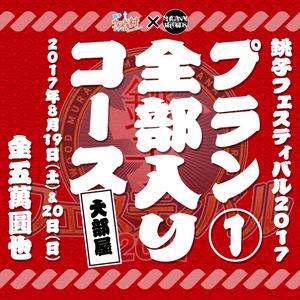 「銚子フェスティバル2017」プラン1-3:全部入りコース(大部屋)
