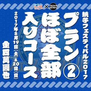 「銚子フェスティバル2017」プラン2:ほぼ全部入りコース
