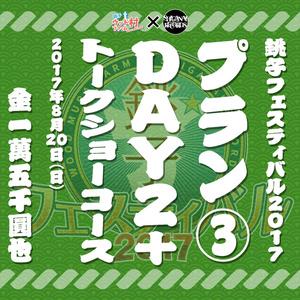 「銚子フェスティバル2017」プラン3:Day2+トークショーコース