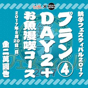 「銚子フェスティバル2017」プラン4:Day2+お魚満喫コース