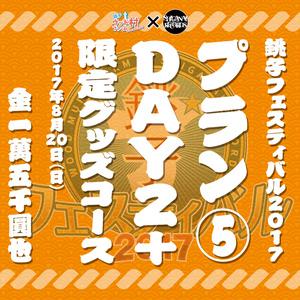 「銚子フェスティバル2017」プラン5:Day2+限定グッズコース