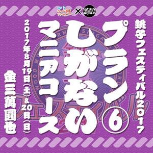 「銚子フェスティバル2017」プラン6:しがないマニアコース