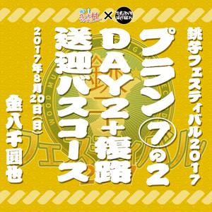 「銚子フェスティバル2017」プラン7-2:イベント参加+バスコース(Day2のみ参加)