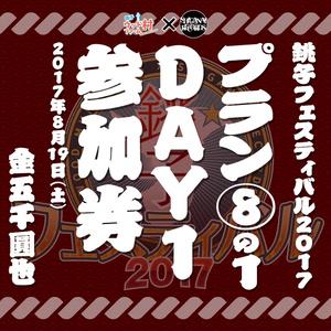 「銚子フェスティバル2017」プラン8-1:イベント参加オンリーコース(Day1参加)