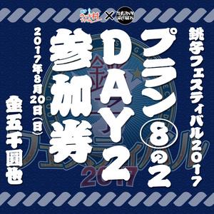 「銚子フェスティバル2017」プラン8-2:イベント参加オンリーコース(Day2参加)
